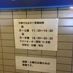 中華そば おかべ - 2014.10