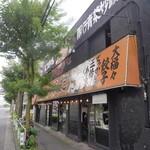 万豚記 - 大和田橋近くの、20号バイパス沿い