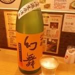 なか屋 - 日本酒「幻舞 特別純米 ひとごこち 無濾過生原酒」やっぱり幻舞は美味しいですね(*´ー`*)