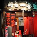 麺屋 一番星 - 2014.10