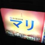 タイ屋台居酒屋 マリ - 「食べログの店」と看板の上にありました。