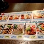 タイ屋台居酒屋 マリ - ランチメニュー