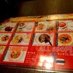 タイ屋台居酒屋 マリ - ランチメニュー オール690円