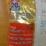 ローソン - 「ポテトチップス 九州しょうゆ味(83g)」のパッケージ裏面