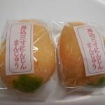 御菓子司わたなべ - 人参まんじゅう@¥140-
