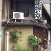 北浜 土山人 - メイン写真: