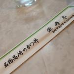 栄寿亭 - 名物 高崎のかつ丼