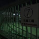 大萬 - 鉄オタ向けネタ③