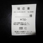 武蔵家 - 「武蔵家 川口店」券売機で領収書ボタンを押すと、領収書が発行される。