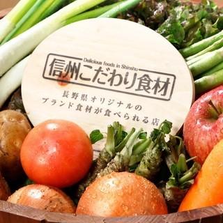 「信州こだわり食材」認定のお店。信州野菜にこだわります。