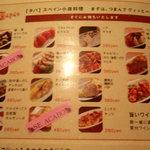 バル マル・エスパーニャ 立川店 -