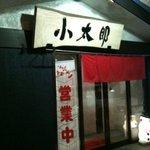 ラーメン小太郎 - '10・01・30 入り口