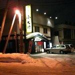 ラーメン小太郎 - '10・01・30 外観