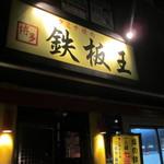 スタミナ焼肉鉄板王 - 粕屋町の扇橋近くにあるニンニク風味の鉄板料理の店です。