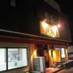 スタミナ焼肉鉄板王 - お店は県道607号と24号の交差する扇橋の交差点近くにありますよ。