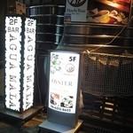 牡蠣 HachiRou 86 -