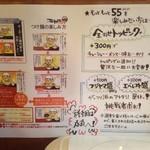 フジヤマ55 - 食べ方説明