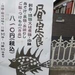 弥助寿司 -