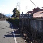 和利の家 - 入り口の看板