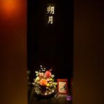 和食鉄板 銀座 朔月 - 和食の道25年の料理長が織りなす鉄板焼