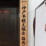 神戸牛29 - 神戸牛観光協会 推薦の店の看板