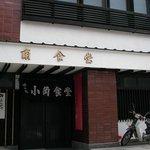 小角食堂 -