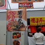 徳島ラーメン 岩田家 -