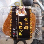 高橋肉店 - たかはしのコロッケ×2(200円)