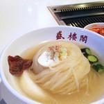盛楼閣 - 冷麺(大盛)