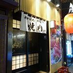 神戸焼肉かんてき - 神戸焼肉かんてき