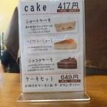 珈琲家 - ケーキセットのケーキメニュー