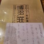 31998156 - 昭和21年創業なんだ~(驚)