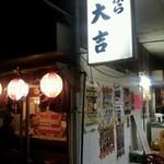 天ぷら 大吉 堺店