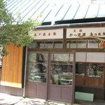 あららぎ乃茶屋 - お店の外観