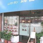 レストラン 桃山 - 外観
