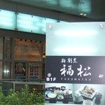 鮨 割烹 福松 - 1階の看板です。奥はスペシャルな松屋です。