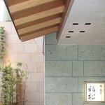 鮨 割烹 福松 - お店の入口です。