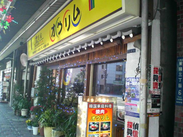 韓国家庭料理 オウリム