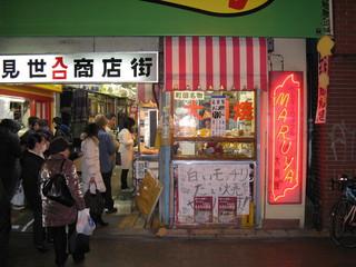 マルヤ製菓 - 町田仲見世の南、右側。大判焼きを買う列が昔から絶えない。