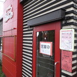 中華厨房あんにん - 外観 3 【 2014年10月 】