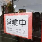 中華厨房あんにん - 外観 5 【 2014年10月 】