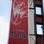 中華厨房あんにん - 外観 6 【 2014年10月 】