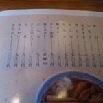 直利庵 - あたたかい蕎麦①