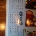直利庵 - サービスメニュー  これの天大ざるを食べました