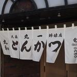 丸和 - 2014.10