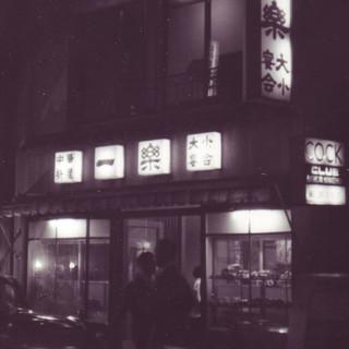 創業昭和2年中華街でも指折りの老舗