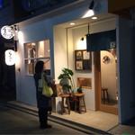 なないろ - 吉祥寺の路地裏のカフェみたいです。