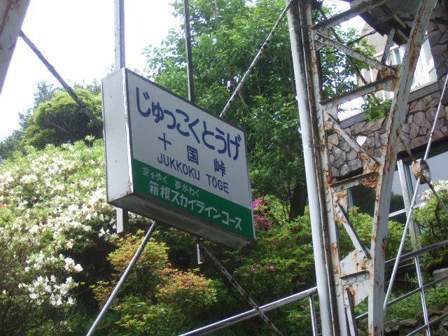 十国峠レストハウス name=