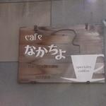 cafe なかちよ - ビルの通路奥にあるのでコノ看板が目印☆♪