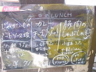 cafe なかちよ - ランチは3種類 デザートは+¥262 ドリンクは定価からー¥200☆♪
